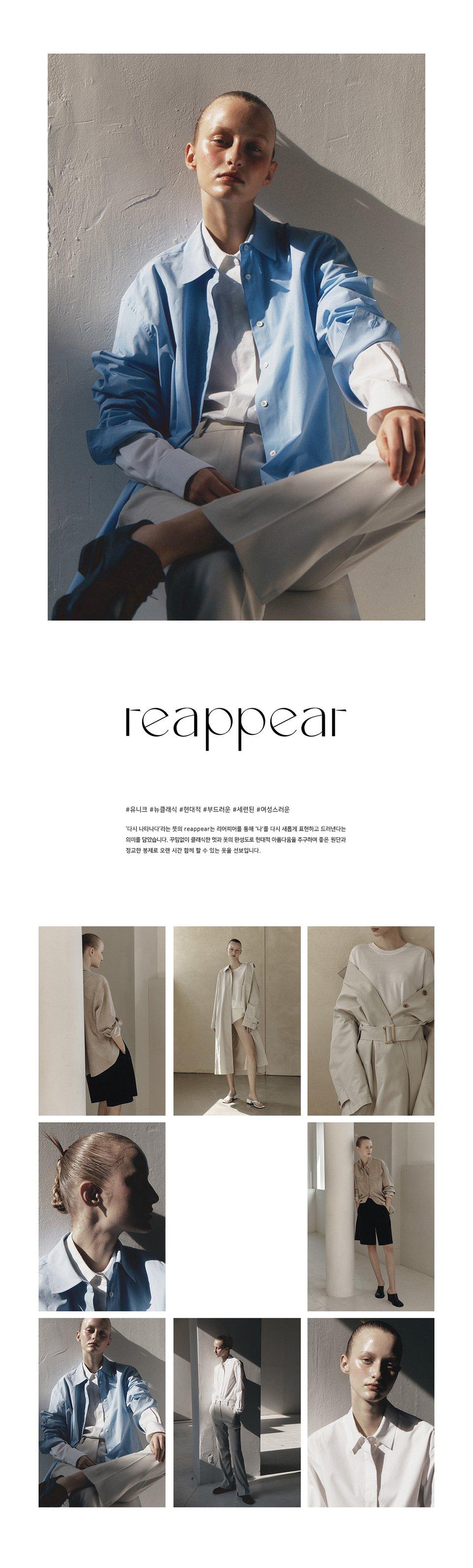 리어피어(REAPPEAR) 셔틀노트 피마코튼 셔츠_블루